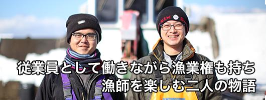 農林漁業の仕事人file.007【漁業/仙石剛士さん、徳田祐介さん】