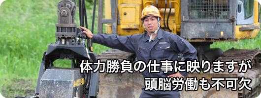 農林漁業の仕事人file.009【林業/ロケ・ビィジェイさん】