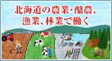 北海道の農業・酪農、漁業、林業で働く