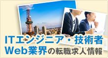 北海道・札幌のITエンジニア・技術者・Web業界の転職求人情報