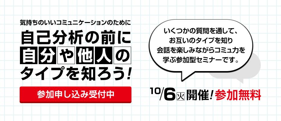 【10/6(水)開催】自己分析の前に自分や他人のタイプを知ろう!