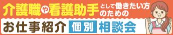 【札幌開催】介護職や看護助手として働きたい方のためのお仕事紹介個別相談会(完全無料)