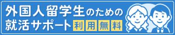 外国人留学生のための就活サポート【利用無料】
