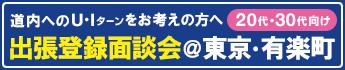 道内へのU・Iターンをお考えの方へ!20代・30代向け 出張登録面談会@東京・有楽町