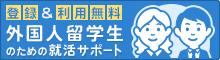 外国人留学生のための就活サポート【登録&利用無料】