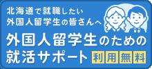 北海道で就職したい外国人留学生の皆さんへ 外国人留学生のための就活サポート【利用無料】