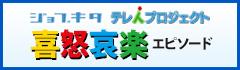 ジョブキタ テレ人プロジェクト 16の喜怒哀楽エピソード