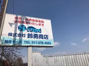 (株)鈴勇商店  北海道支店
