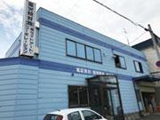 亜光照材 株式会社