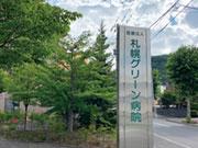 医療法人 桜花会 札幌グリーン病院