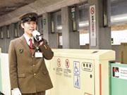 一般財団法人 札幌市交通事業振興公社