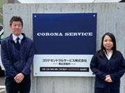 コロナセントラルサービス株式会社 帯広営業所
