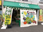 GREEN FLAG(グリーンフラッグ)株式会社 緑屋