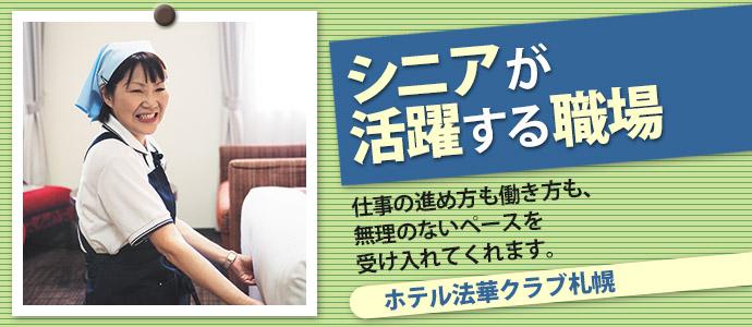 シニアが活躍する職場【ホテル法華クラブ札幌】