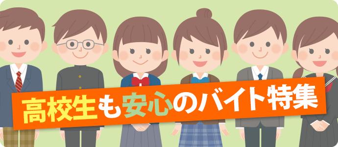 札幌 派遣 バイト