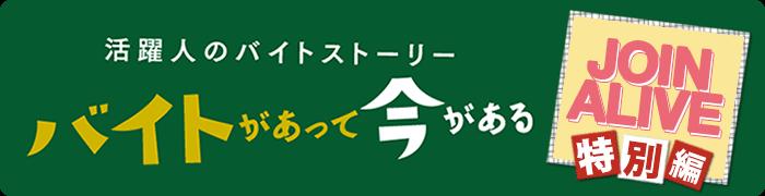 JOIN ALIVE[2015年7月19日出演アーティスト]特別編