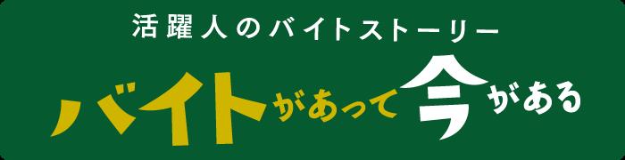 BIGMAMA Vo.&G. 金井政人さん