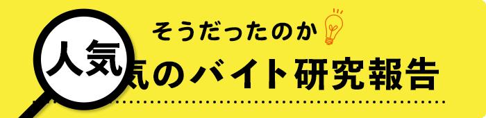 札幌の学生バイト・フリーターが教える「特典バイト」のすすめ