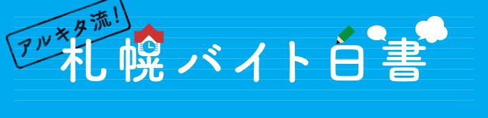 札幌のWワーク事情!