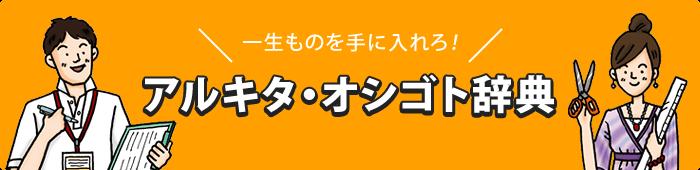 アルキタ・オシゴト辞典