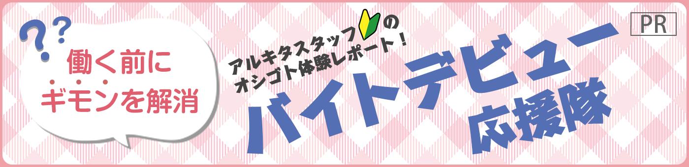 ラーメン店でのバイトデビュー【ラーメン山岡家】