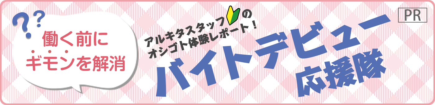コンビニエンスストアでのバイトデビュー【セブン-イレブン南7条店】