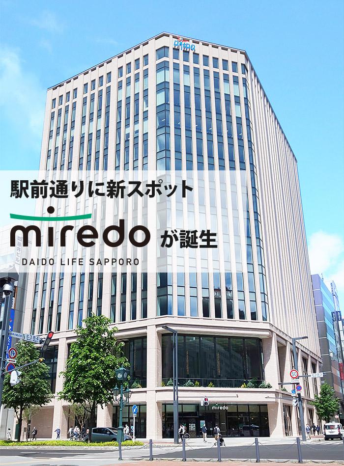 駅前通りに新スポット「miredo」が誕生
