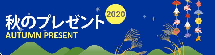 秋のプレゼントスペシャル【2020】