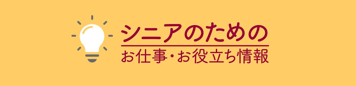 シニアが活躍する職場【ローソン 札幌北10条店】