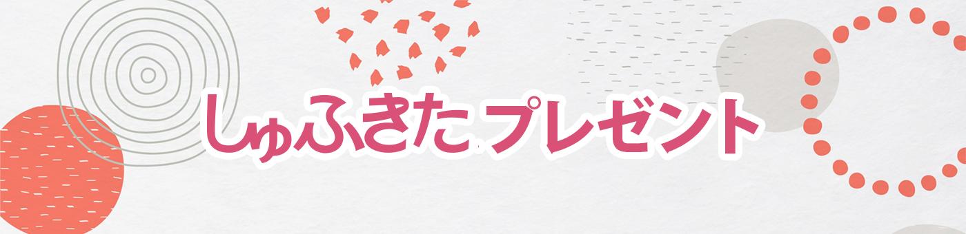 春のプレゼントスペシャル【2021】
