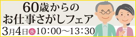 【3/4開催】60歳からのお仕事さがしフェア
