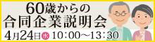 【4/24開催】60歳からの合同企業説明会