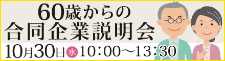 【10/30開催】60歳からの合同企業説明会