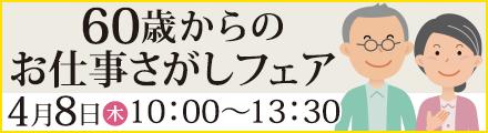 【4/8開催】60歳からのお仕事さがしフェア