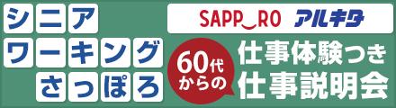 【9/8・9/9開催】60代からの仕事体験付き仕事説明会