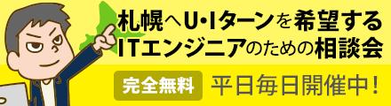 札幌へU・Iターンを希望するITエンジニアのための相談会