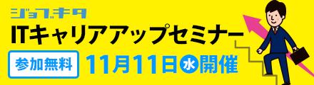 ジョブキタ ITキャリアアップセミナー