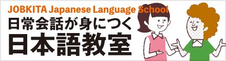 ジョブキタ日本語教室