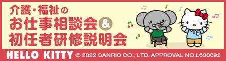 介護のおシゴト紹介&相談会