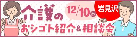 【岩見沢開催】介護のおシゴト紹介&相談会