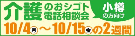 【小樽開催】介護のおシゴト電話相談会