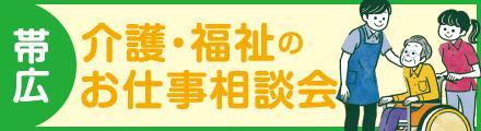 【帯広開催】介護・福祉のお仕事相談会