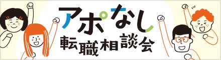 アポなし転職相談会|ジョブキタ紹介