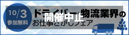 【10/3開催】ドライバー・物流業界のお仕事さがしフェア