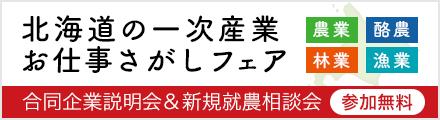 【5/16開催】北海道の一次産業お仕事さがしフェア