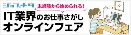 【5/13開催】未経験から始められる!ジョブキタ IT業界のお仕事さがしオンラインフェア