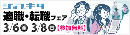 ジョブキタ 適職・転職フェア