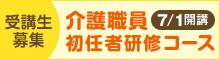 【ジョブキタ就職塾】介護職員初任者研修コース受講生募集