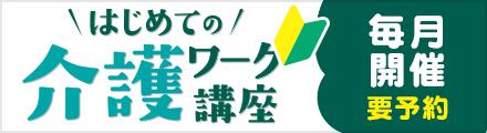 はじめての介護ワーク講座 若者編