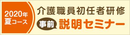 【ジョブキタ就職塾】介護職員初任者研修コース事前説明セミナー
